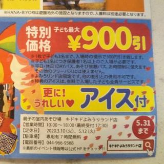 ボーネルンド(BorneLund)のキドキド読売ランド店 割引券(遊園地/テーマパーク)