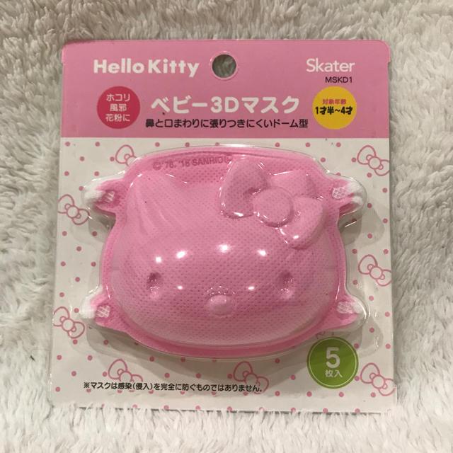 サンリオ - 新品・未開封 ハローキティ 3D マスク 5枚入りの通販