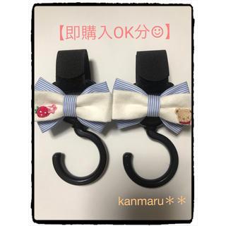 ファミリア(familiar)の【即購入OK分】familiarワッペン ベビーカーフック(ベビーカー/バギー)
