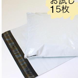 テープ付き宅配ビニール袋 お試し15枚 opp(宛名シール)