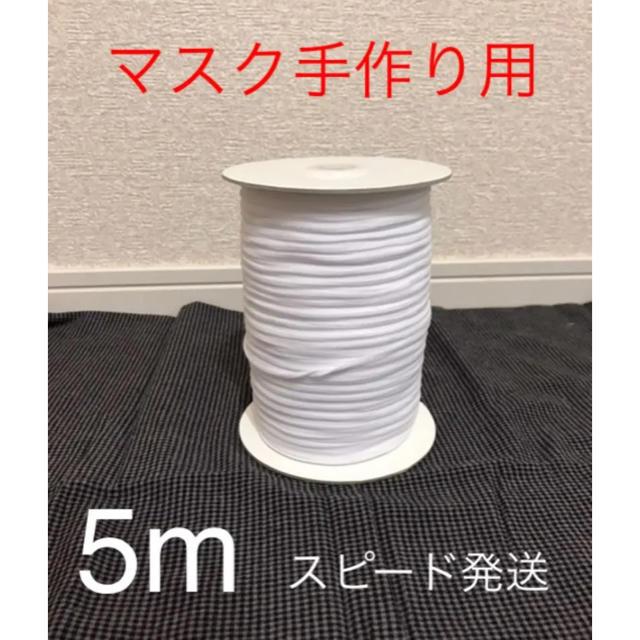 手作りマスク用 5m ウーリースピンテープ 白の通販