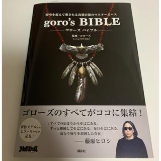 ゴローズ(goro's)のgoro's BIBLE ゴローズ バイブル 写真集 本 雑誌(ファッション)