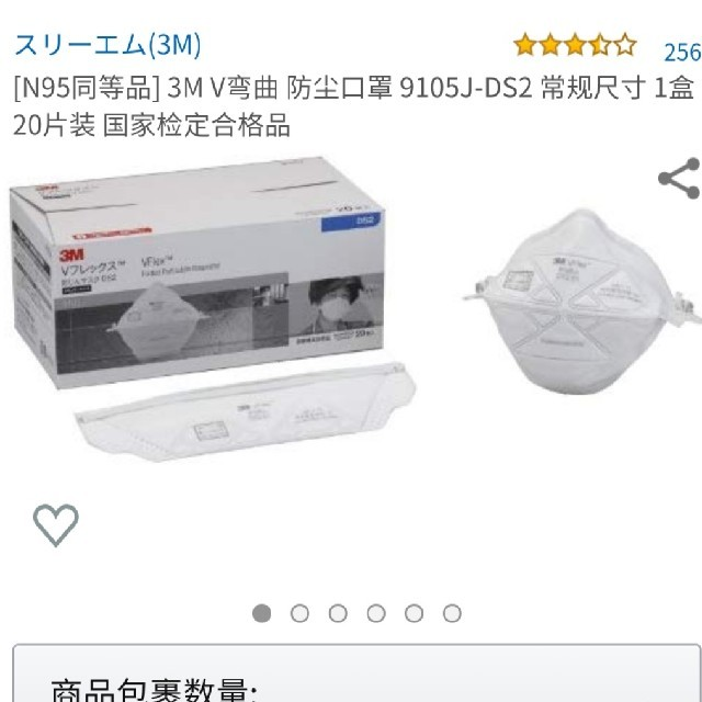 不織布マスク洗濯機 / 商品名 3Mマスク VFlexTM 防塵マスク9105J-DS2ー02  の通販 by カヨウ's shop