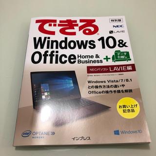 エヌイーシー(NEC)のできるWindows10&Office(ノートPC)