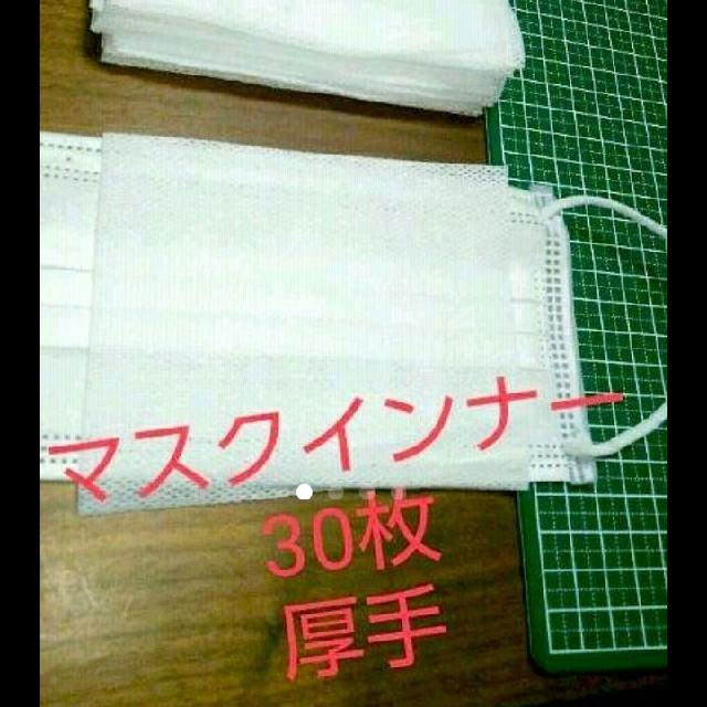 マスクインナー 不織布 30枚の通販 by  RARAHANDMADE