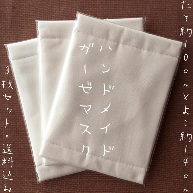 ハンドメイドマスク/大人用/ガーゼマスク/布マスク/マスク/白/ホワイト/3枚の通販 by ぱんだうさぎ's shop