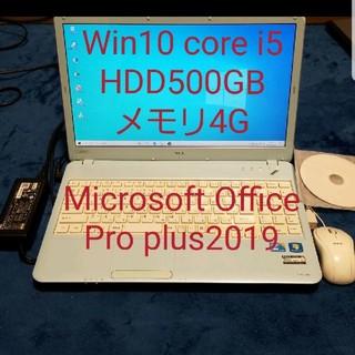 エヌイーシー(NEC)の[NEC]LaVie S LS550/CS6L エアリーブルー ノートパソコン(ノートPC)