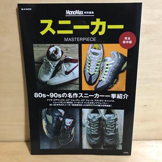 宝島社 - スニ-カ-MASTERPIECE 完全保存版