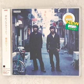ポルノグラフィティ  CD(ポップス/ロック(邦楽))