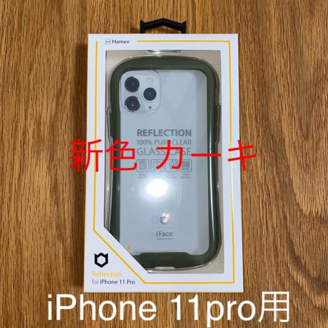 iPhone - 新色 カーキ iFace reflection iPhone 11pro用の通販 by さんとする's shop|アイフォーンならラクマ