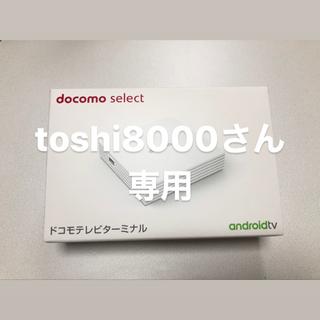 エヌティティドコモ(NTTdocomo)のドコモテレビターミナル 新品(テレビ)