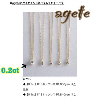 アガット(agete)のagete♡ダイヤモンドネックレス(ネックレス)
