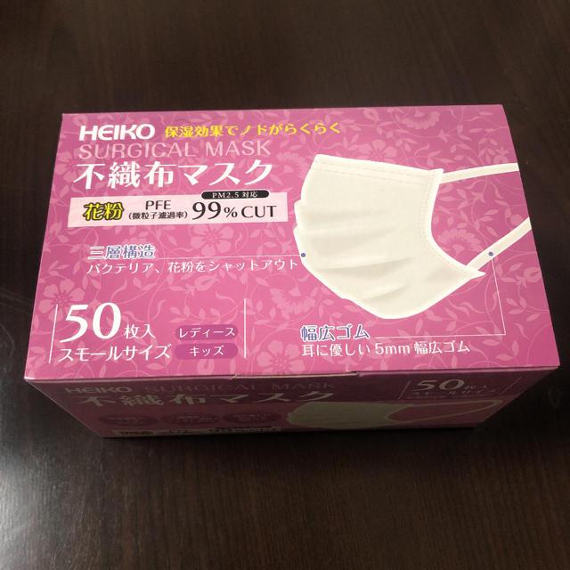 マスク 効果 なし / HEIKO不織布マスクスモール10枚の通販 by sun&moon's shop