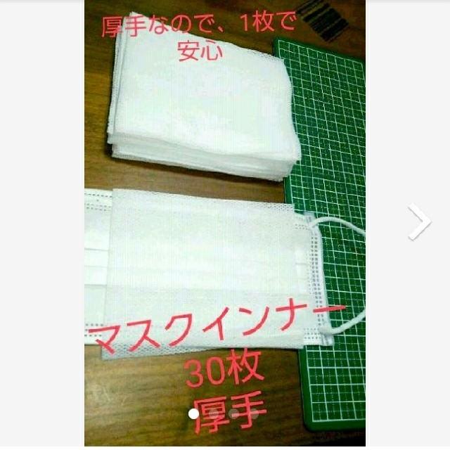 マスク医療用 / マスクインナー 不織布 30枚の通販 by RARAHANDMADE