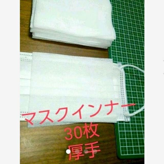 フィットマスク 子供用 - マスクインナー 不織布 30枚の通販 by  RARAHANDMADE