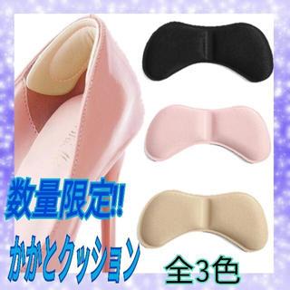 靴ずれ防止や ヒール パンプスなどかかとクッション パット 貼るだけ 簡単 安い(ハイヒール/パンプス)