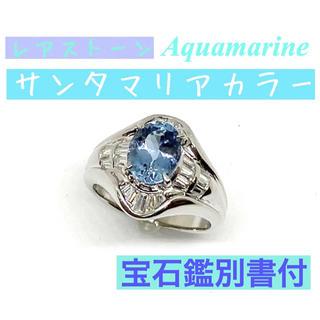 【イチ押し】Pt900 アクアマリン リング  サンタマリアカラー 宝石鑑別書付(リング(指輪))