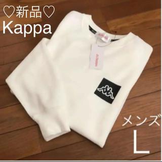 カッパ(Kappa)の新品❤Kappa トレーナー メンズL 白(スウェット)