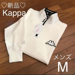 カッパ(Kappa)の新品❤Kappa ジッパー付き トレーナー メンズM 白(スウェット)