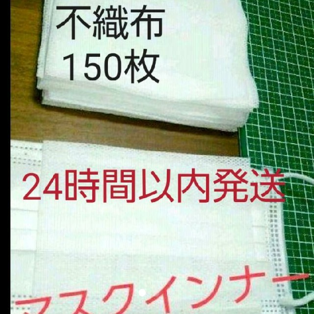 サージカル マスク 、 マスクインナー 不織布 150枚の通販 by  RARAHANDMADE