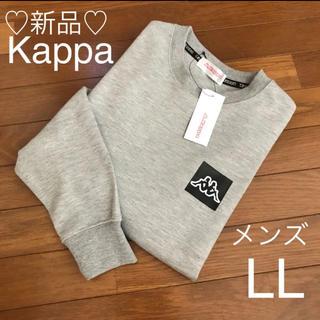カッパ(Kappa)の新品❤Kappa トレーナー メンズLL グレー(スウェット)
