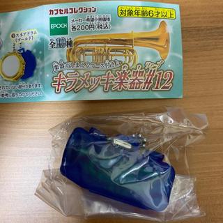エポック(EPOCH)のキラメッキ楽器#12  トランペット ゴールド(その他)