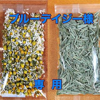【ブルーデイジー様専用】レモングラス20g・カモミール8gセット(茶)