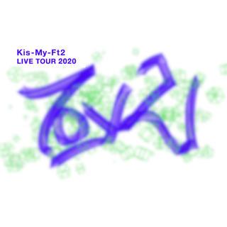 キスマイフットツー(Kis-My-Ft2)の【sen様専用】Kis-My-Ft2(その他)