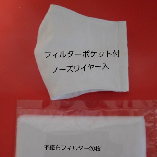 酒 麹 マスク / ノーズワイヤー入マスク:不織布マスクフィルターの通販 by Leisurely