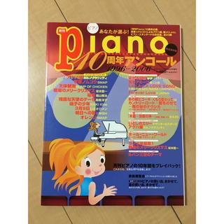 月刊Piano (ピアノ) 10周年アンコール 1996-2006(ポピュラー)