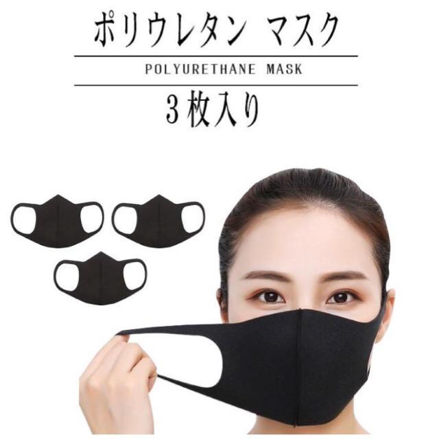 防塵 マスク 構造 規格 - マスク 洗えるマスク 3枚 黒マスク ポリウレタン  24時間以内発送の通販 by ピノン's shop