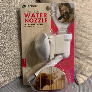 リッチェル(Richell)のリッチェル ウォーターノズル(犬)