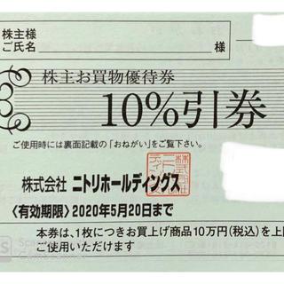 ニトリ(ニトリ)のニトリ株主優待券 1枚(その他)