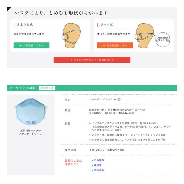 使い捨てマスク通販安い | 使い捨てマスク通販安い