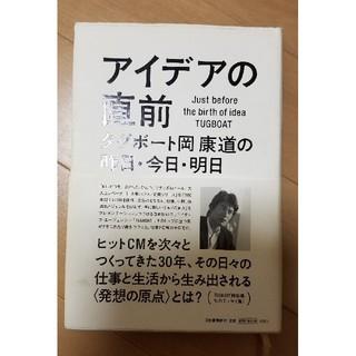 アイデアの直前  タグボート岡康道の昨日・今日・明日  岡康道(文学/小説)