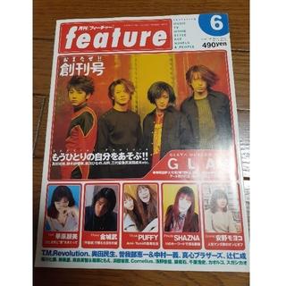 GLAY特集 feature 1998年6月号 (ファッション)
