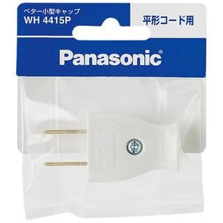 パナソニック(Panasonic)の✨新品未開封品✨パナソニック ベター小形キャップ(平形コード用)5個セット(変圧器/アダプター)