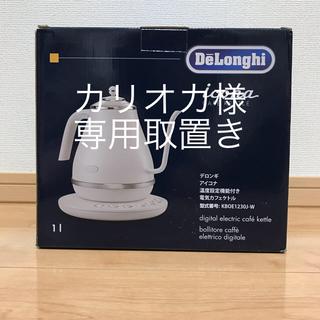 デロンギ(DeLonghi)のデロンギ 電気ケトル アイコナ KBOE1230J-W(電気ケトル)