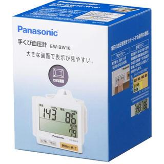 パナソニック(Panasonic)のパナソニック 手くび血圧計 白 EW-BW10-W 新品(体重計/体脂肪計)