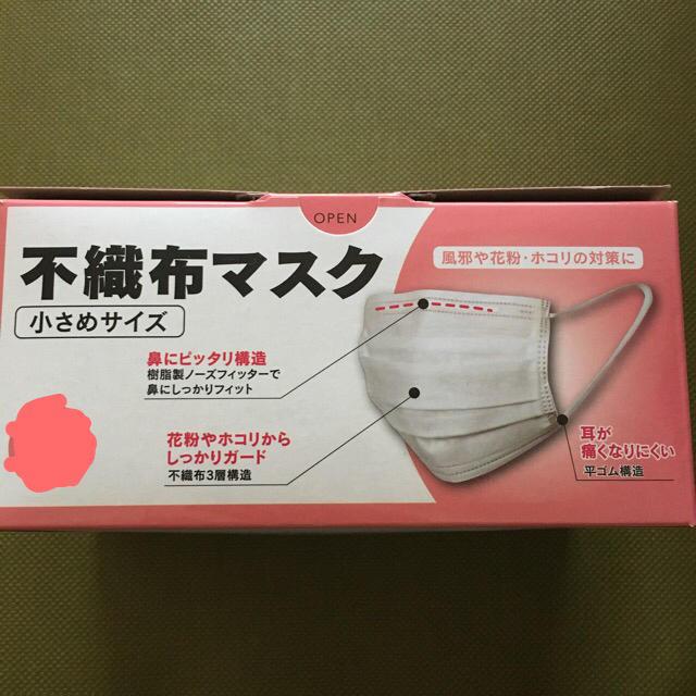 超立体マスク小さめ サイズ | マスク 小さめサイズ 10枚の通販
