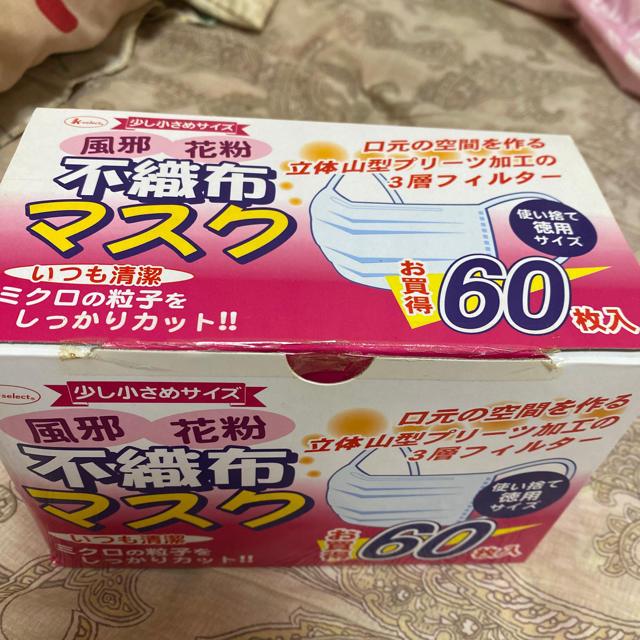 不織布マスク かぶれ / 不織布マスク 10枚セットの通販 by ♡
