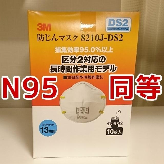 マスク 小顔 、 3M 8210J-DS2 防塵マスク&大判除菌ウェットティッシュ    新品の通販 by ゆづる 's shop