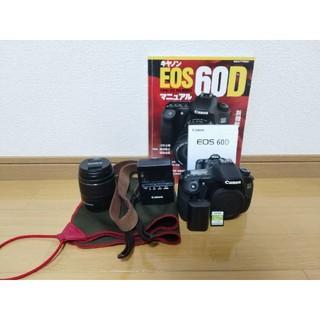 キヤノン(Canon)のCanon EOS 60D (EF18-55mm )12点セット(デジタル一眼)