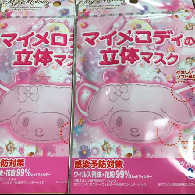 マスク いろいろ 、 サンリオ - マスク マイメロディの立体マスク キッズ用Sサイズ3枚入×2の通販
