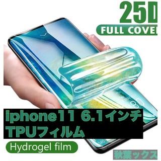 iphone11 TPUフィルム 高品質 保護フィルム2枚セット ヒドロジェル(保護フィルム)