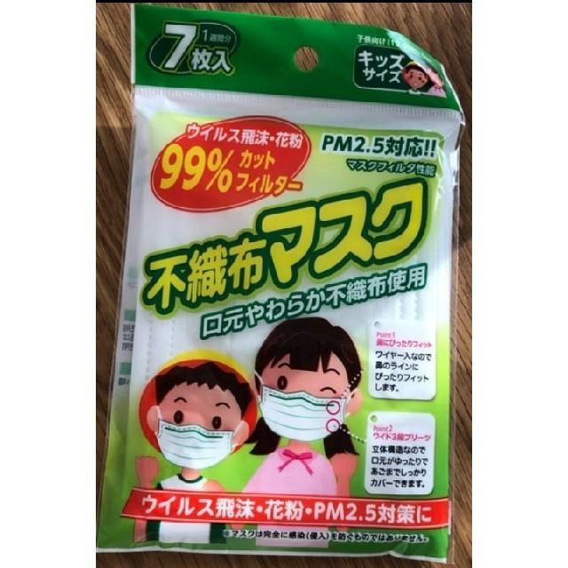 通販 マスク 日本製 - ☆新品☆ 不織布マスク キッズサイズの通販 by くるみ's shop
