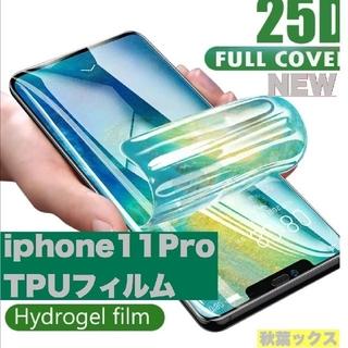 iphone11Pro TPUフィルム 高品質 保護フィルム 2枚セット(保護フィルム)