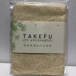 TAKEFU「竹のタオルハンカチ」エコ・ベージュ(ハンカチ)