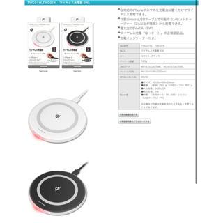 エレコム(ELECOM)の置くだけで充電できる ワイヤレス充電器(バッテリー/充電器)