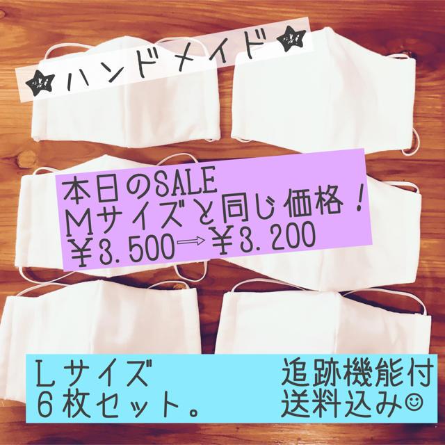 マスクk 200r 、 ☆L6枚 立体マスク。の通販 by チロココ's shop